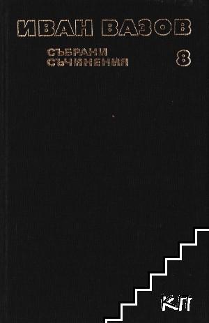 Събрани съчинения в двадесет и два тома. Том 8: Драски и шарки; Видено и чуто