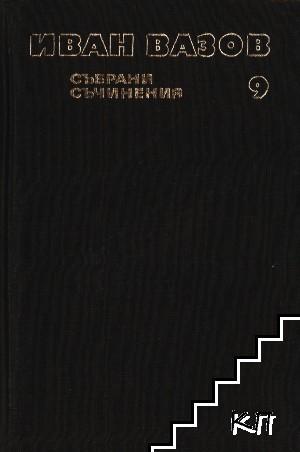 Събрани съчинения в двадесет и два тома. Том 9: Пъстър свят; Утро в Банки