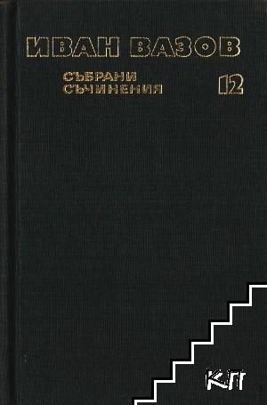 Събрани съчинения в двадесет и два тома. Том 12: Пътеписи