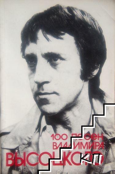 100 песен Владимира Высоцкого