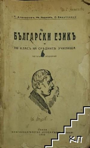 Учебникъ по български езикъ за 8. класъ на средните училища