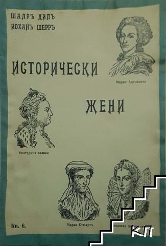 Исторически жени / Когато пролетьта се върне... / Жената съ неизвестното минало