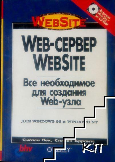 WEB-сервер WebSite. Все необходимое для создания Web-узла