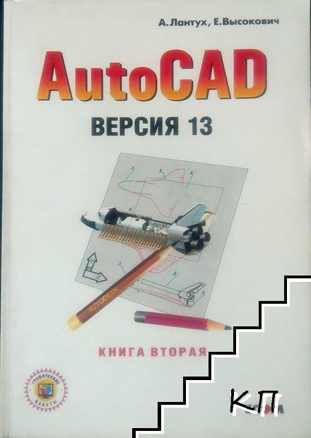 Введение в AutoCAD версии 12-13. Кн. 2