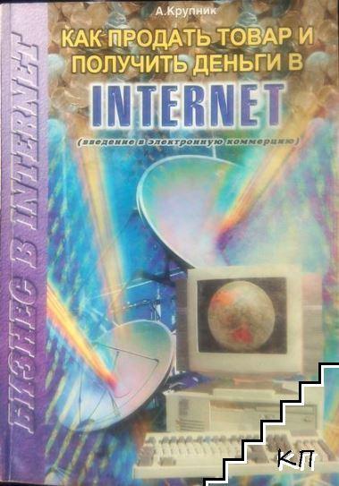 Как продать товар и получить деньги в Internet