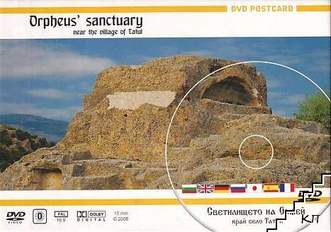DVD пощенска картичка: Светилището на Орфей край село Татул / DVD Postcard: Orpheus' Sanctuary Near the Village of Tatul