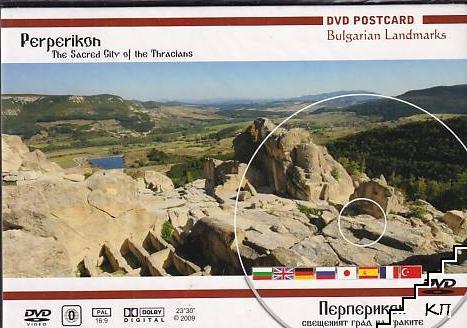 DVD пощенска картичка: Перперикон - свещеният град на траките / DVD Postcard: Perperikon - The Sacred City of the Thracians