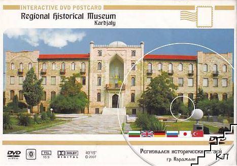 Интерактивна DVD пощенска картичка: Регионален исторически музей - гр. Кърджали / Interactive DVD Postcard: Regional Historical Museum, Kardjaly
