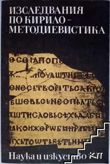 Изследвания по Кирило-Методиевистика