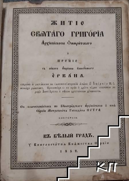 Житие святаго Григория Архиепископа Омиритскаго и прение с некого евреина именуемаго Ервана