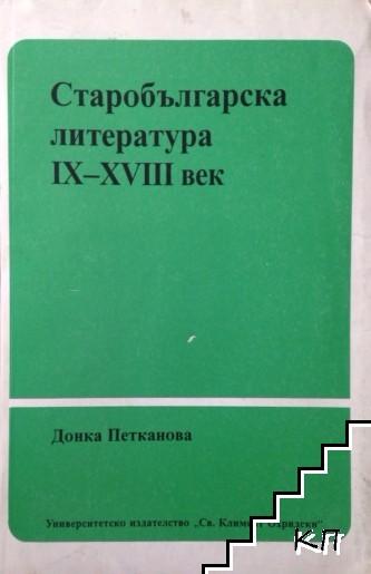 Старобългарска литература IX-XVIII век