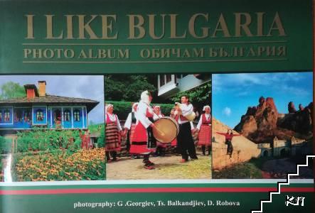 I Like Bulgaria / Обичам България