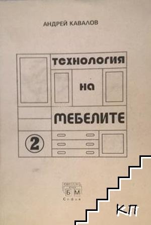 Технология на мебелите. Книга 2