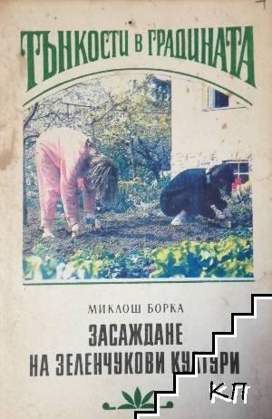Тънкости в градината. Засаждане на зеленчукови култури