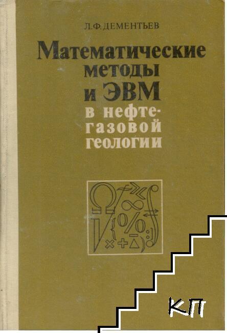 Математические методы и ЭВМ в нефтегазовой геологии