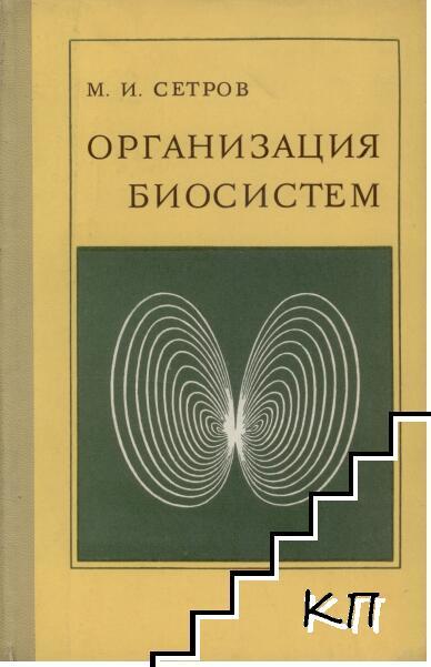 Организация биосистем