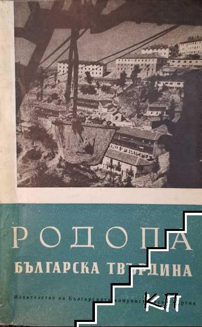 Родопа - българска твърдина