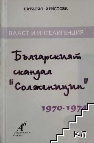 "Българският скандал ""Солженицин"" 1970-1974"