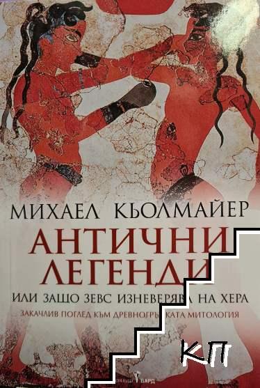 Антични легенди, или защо Зевс изневерява на Хера