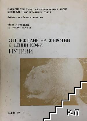 Отглеждане на животни с ценни кожи. Нутрии