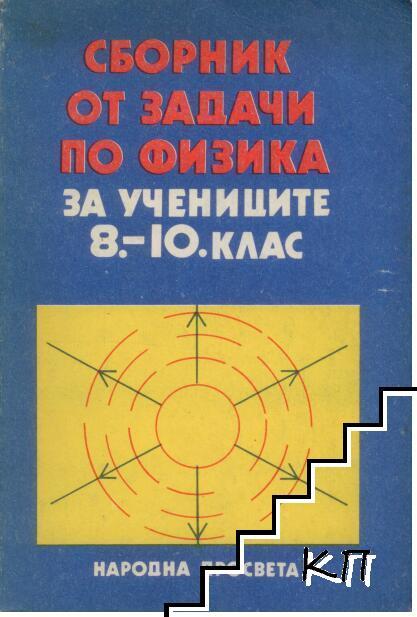 Сборник от задачи по физика за учениците от 8.-10. клас
