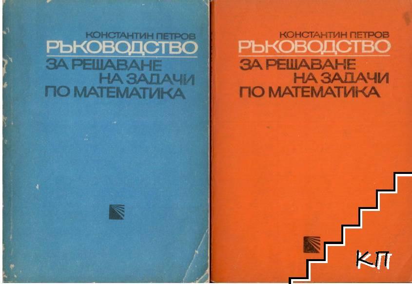 Ръководство за решаване на задачи по математика. Част 1-2