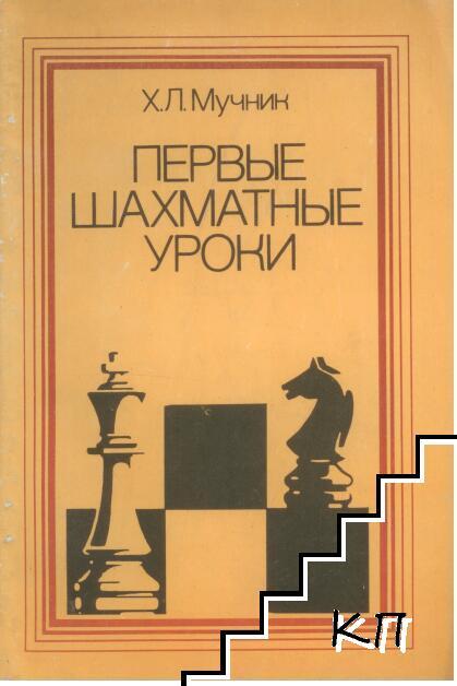 Первые шахматные уроки