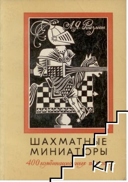 Шахматные миниатюры