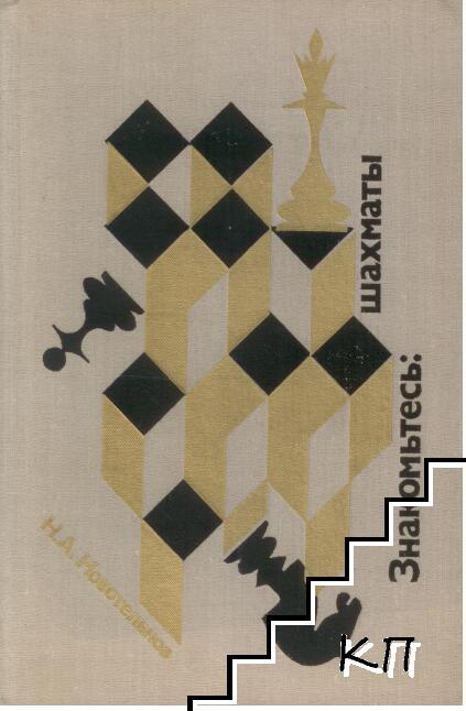 Знакомтесь: Шахматы