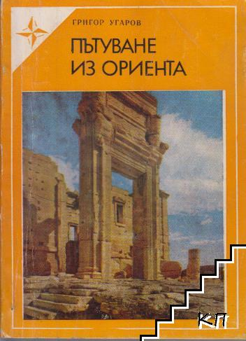 Пътуване из Ориента