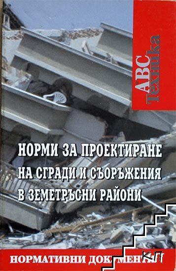 Норми за проектиране на сгради и съоръжения в земетръсни райони