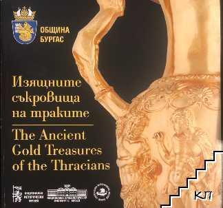Изящните съкровища на траките / The Ancient Gold Treasures of the Thracians