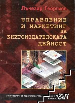 Управление и маркетинг на книгоиздателската дейност