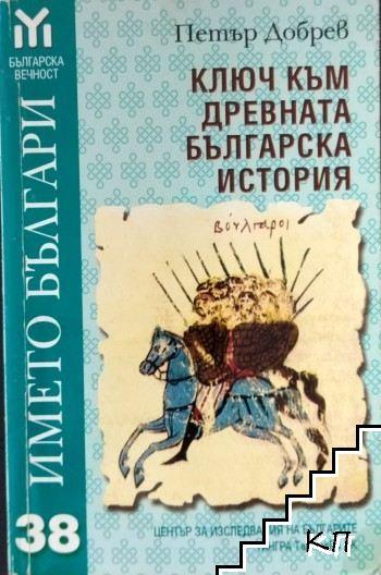 Ключ към древната българска история