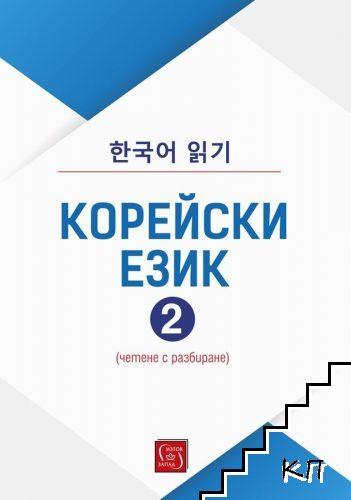 Корейски език. Част 2