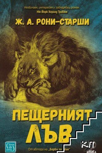 Пещерният лъв