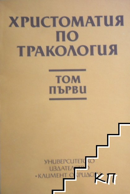 Христоматия по тракология. Том 1: От Омир до Ксенофонт