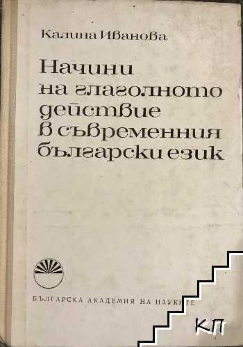 Начини на глаголното действие в съвременния български език