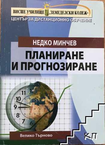 Планиране и прогнозиране