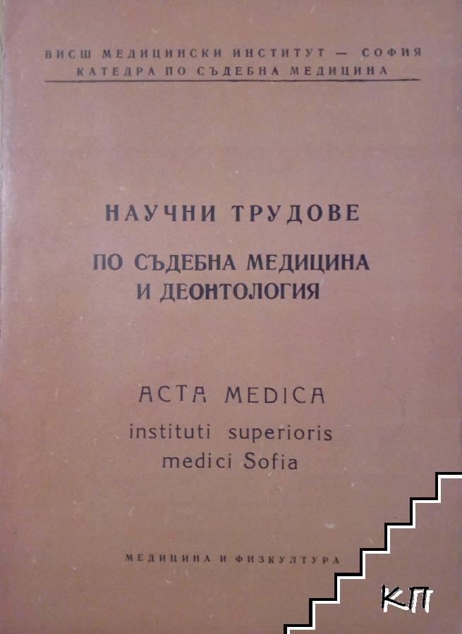 Научни трудове по съдебна медицина и деонтология