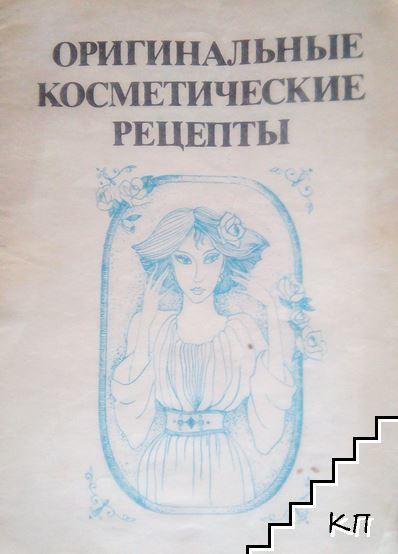 Оригинальные косметические рецепты