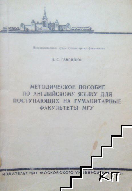 Английский язык: Пособие для поступающих на гуманитарные факультеты МГУ