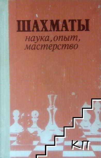 Шахматы: Наука, опыт, мастерство