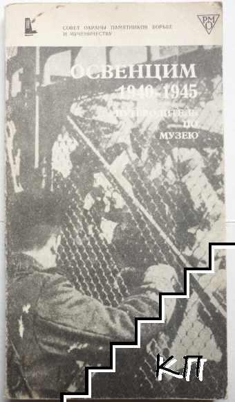 Освиенцим 1940-1945