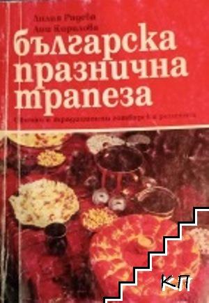 Българска празнична трапеза
