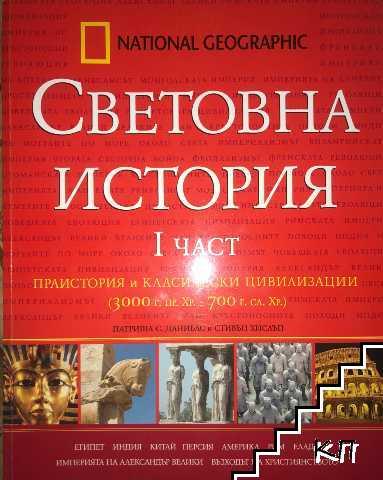 Световна история. Част 1-2, 4