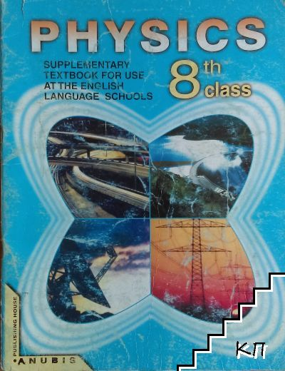 Physics for the 8th class