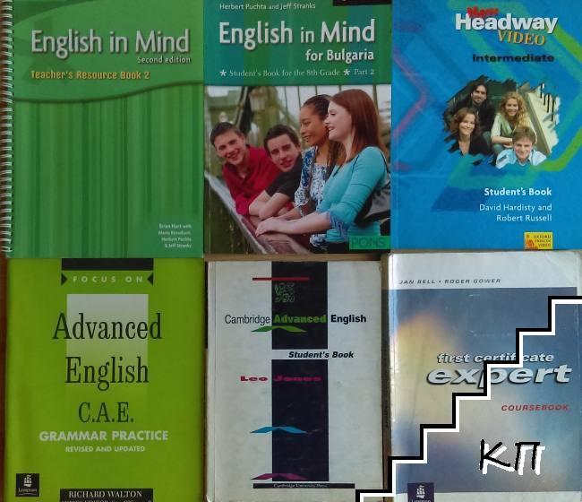 Английски език. Комплект от 6 учебника