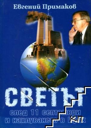 Светът след 11 септември и нахлуването в Ирак