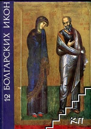 12 болгарских икон